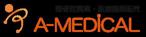 Aメディカル ロゴ