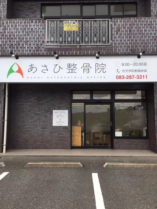 あさひ整骨院 様(山口県下関市)