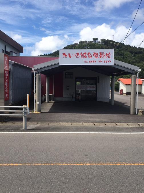 たいら鍼灸整骨院 様(宮崎県日南市)
