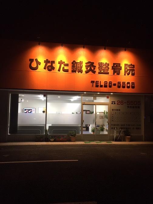 ひなた鍼灸整骨院 様(宮崎県都城市)