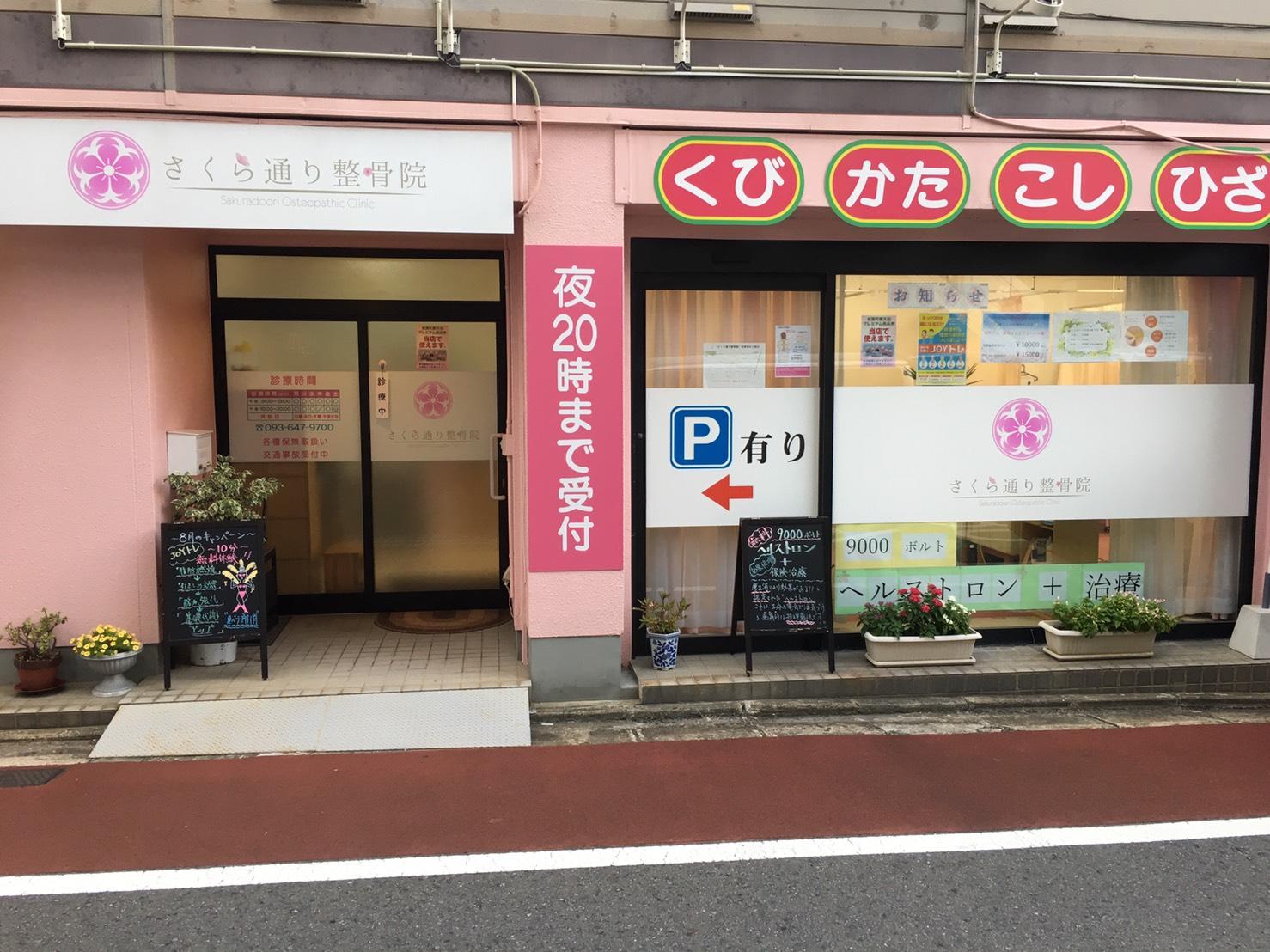 さくら通り整骨院 様(福岡県北九州市)
